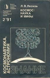 Лесков Л. В. Космос: наука и <b>мифы</b>
