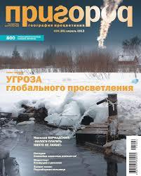 Журнал Пригород апрель 2013 by Prigorod - issuu
