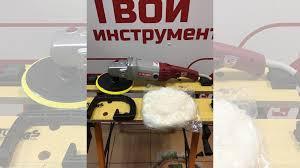 <b>Полировальная машина зубр зпм-1300Э</b> купить в Коломне ...