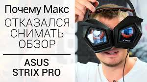 Обзор <b>игровой гарнитуры ASUS STRIX</b> PRO - YouTube