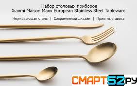 <b>Набор столовых приборов Xiaomi</b> Silver Maison Maxx European ...