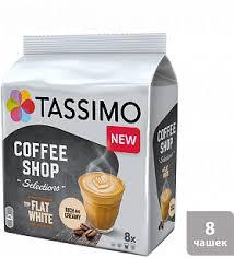 <b>Капсулы Tassimo Flat White</b> – купите в интернет-магазине Тассимо