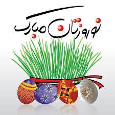 Image result for نوروز مبارک