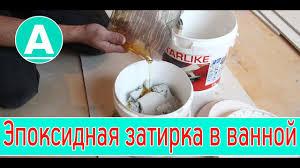 Эпоксидная <b>затирка</b> видео инструкция - YouTube