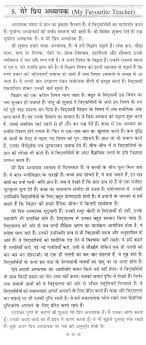 essay my favourite teacher an essay about my favourite teacher essay on my favorite teacher in hindi language
