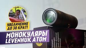 Купить <b>Монокуляр Levenhuk Atom 8x42</b> в магазине Observer ...