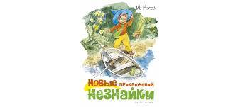 Купить <b>книгу</b> «<b>Новые приключения</b> Незнайки (илл. Челака ...