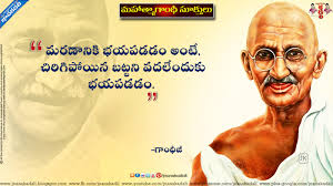 gandhi quotes on education in telugu essay writing service essayeruditecom