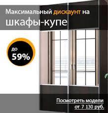 <b>Шкаф</b>-<b>купе эконом</b>-класса купить в Москве, цена на <b>шкафы</b>-<b>купе</b> ...