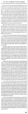 essay on terrorism in hindi short essay on terrorism in hindi language