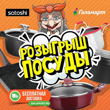 Розыгрыш кухонной посуды от Галамарта!  .. | ГАЛАМАРТ ...