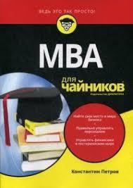 """МВА для """"чайников"""" - <b>Петров Константин Николаевич</b>   Купить ..."""