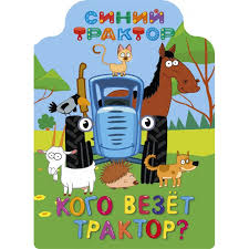 <b>Проф</b>-<b>Пресс Книжка</b>-<b>вырубка</b> Синий трактор Кого везет трактор ...