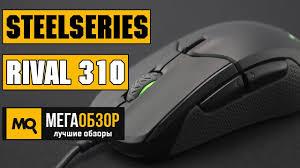<b>SteelSeries Rival 310</b> обзор <b>мышки</b> - YouTube