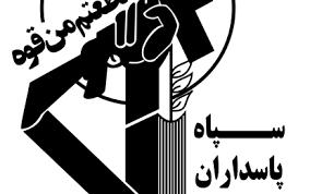 Image result for IRGC LOGO