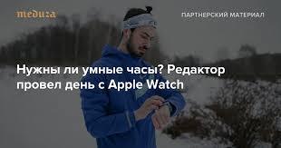 Нужны ли <b>умные часы</b>, если вы и обычные не носите? Редактор ...
