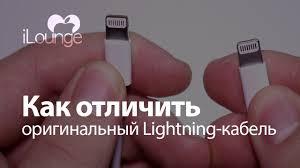 Как отличить оригинальный <b>Apple Lightning кабель</b> от копии ...