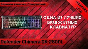 Обзор игровой RGB <b>клавиатуры Defender Chimera GK-280DL</b> ...