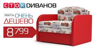 <b>ВЫКАТНЫЕ ДИВАНЫ</b> от 7999 руб - купить <b>выкатной диван</b> ...