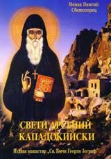images?q=tbn:ANd9GcRM8I8tjqAdCMcbtuXpUHTe_5hWY0UIncgDO3rGFAO35alBDSeL Всемирното Православие - Молитви