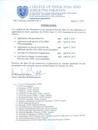 View File College of Physicians and Surgeons Pakistan