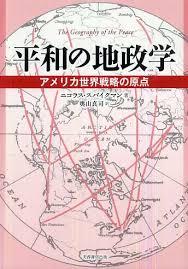 「「地政学」書籍」の画像検索結果