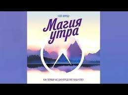 <b>Магия</b> утра | <b>Хэл Элрод</b> (<b>аудиокнига</b>) - YouTube