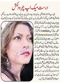 urdu makeup tips