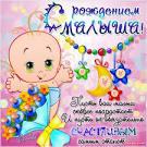Скачать открытку с новорождённым