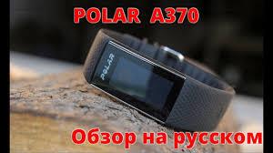 Обзор Polar A370 на русском языке (умный браслет с ...