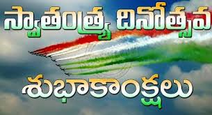 indian independence day essay in telugu   homework for you indian independence day essay in telugu   image