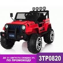 <b>Детский электромобиль</b>, купить по цене от 5136 руб в интернет ...