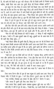 varsha ritu in hindi essay on my mother   homework for you sacchi mitrata in hindi essay book
