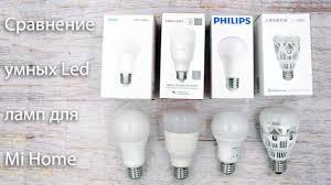 "Сравнение ""<b>умных ламп</b>"" от Yeelight, Huawei, Philips, <b>Aqara</b> ..."