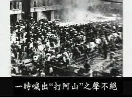 「二・二八事件」の画像検索結果