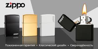 Интернет магазин <b>зажигалок Zippo</b> - купить <b>зажигалки Zippo</b> ...