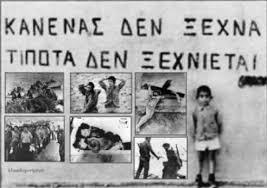 Αποτέλεσμα εικόνας για φωτογραφιεσ τουρκικησ εισβολησ