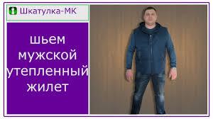 Шьем <b>утепленный мужской жилет</b>|Шкатулка-МК - YouTube
