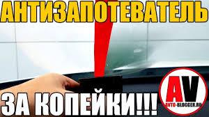 <b>АНТИЗАПОТЕВАТЕЛЬ</b> - ЗА КОПЕЙКИ! Потеют стекла в машине ...