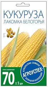 "<b>Семена</b> Агроуспех ""<b>Кукуруза Лакомка Белогорья</b>"", 32900, 5 г ..."