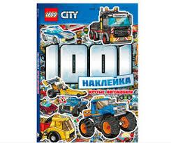 <b>Книжки с наклейками LEGO</b> — купить на Яндекс.Маркете