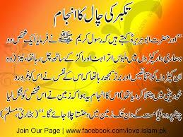 hadees in urdu apk screenshot ahades 7 hadees free