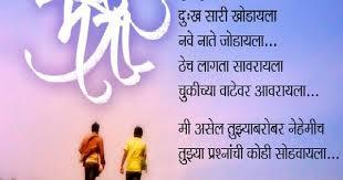 Friendship Day SMS in Marathi Friendship Day Marathi messages ...