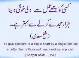 Urdu Quotes For Facebook. QuotesGram via Relatably.com
