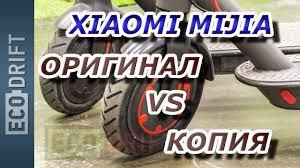 Электросамокат <b>Xiaomi</b> Mija: оригинал VS копия - YouTube