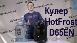 Обзор <b>кулер для воды HotFrost</b> D65EN.Настольный куллер для ...