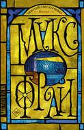 Все книги <b>Макса Фрая</b> | Читать онлайн лучшие книги автора на ...