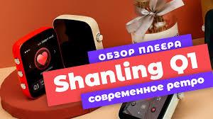 Обзор <b>плеера Shanling Q1</b> → От KICKSTARTER до ПРОДАЖ ...
