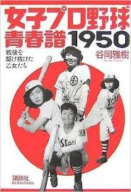 「1950年 - 女子プロ野球の日本女子野球連盟」の画像検索結果