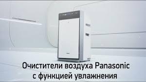<b>Очистители воздуха Panasonic</b> с функцией увлажнения - YouTube